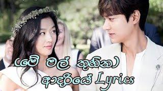 Adariye - ආදරියේ (මේ මල් තුහින) Sasara Kinnaravi Song (Lyrics) Thumbnail