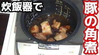 炊飯器で簡単に豚の角煮が作れる?