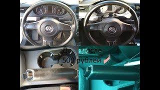 Фольксваген джетта, покраска руля за 500-700 рублей, авто 600 тысяч на автомате