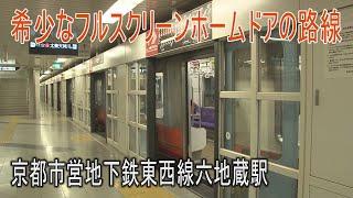 【駅に行って来た】京都市営地下鉄東西線六地蔵駅はJRと京阪の乗換駅