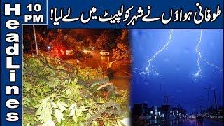 Heavy windstorm hits Lahore | 10 PM Headlines – 26 June 2019 | Lahore News HD