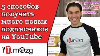 5 способов получить много новых подписчиков на YouTube (продвижение и раскрутка канала и видео)(, 2015-03-29T04:12:29.000Z)