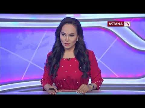 Астана жаналыктары видео