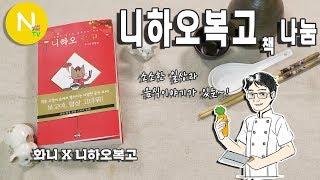 [화니 X 니하오 복고] 음식이 나오는~ 신간서적! '…