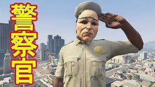 【GTA5】警察官になってオンラインの平和を守ってみた