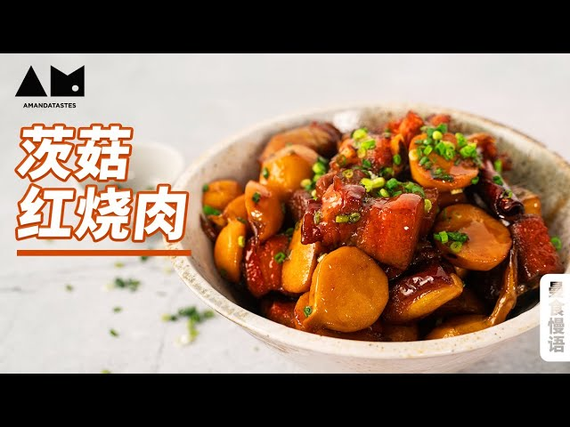 慈姑是谁?为啥她烧肉特别好吃?Chinese Braised Pork with sagittifolia丨曼达盒你