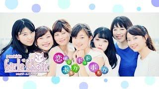 東京・#町田 発ガールズコーラスグループ『#Machida Girls′Choir (#ま...