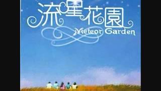 Ni Yao De Ai - Penny Tai [Meteor Garden OST] MALE VERSION