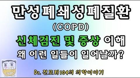 만성폐쇄성폐질환(COPD) 환자의 몸속에서 일어나는 일: 증상 및 신체진찰 원리 이해하기