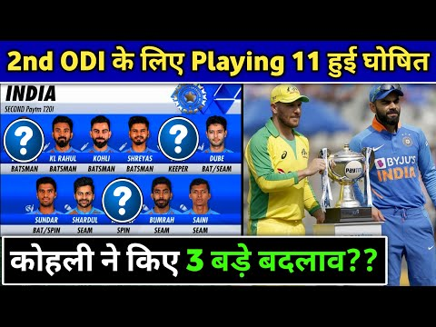 India vs Australia 2nd ODI 2020 Playing 11 | India Playing XI | Ind vs Aus Playing 11
