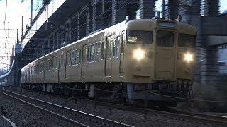 【4K】JR山陽本線 普通列車115系電車 セキL-07編成