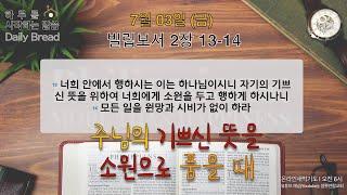 7월 03일 (금) 온라인 새벽기도-빌립보서2장