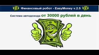 Отзыв о программе Финансовый робот «EasyMoney v.2.5»