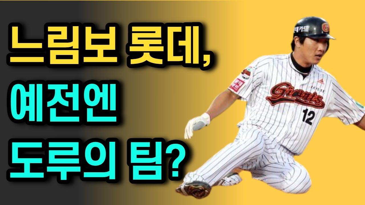 롯데자이언츠 도루기록과 김주찬