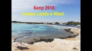 Кипр 2018. Пляжи Ланда и Нисси. Cyprus. Landa and Nissi beach.