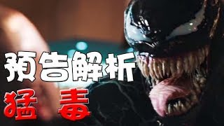 【預告分析】猛毒 預告解說 毒魔 毒液 萬人迷電影院 Venom trailer breakdown Easter eggs