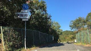 【ぼっちツーリング】県境シリーズその2 和歌山県道・大阪府道751号線を行く【等速】