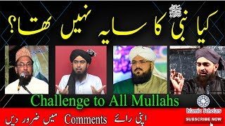 Kya Nabi Ka Saya Tha?Engineer Muhammad Ali Mirza Vs Hafiz Ehsan Qadri Farooq Rizvi Muzaffar Hussain