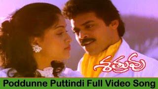 Shatruvu Movie    Proddunne Puttindi Video Song    Venkatesh, Vijayashanti