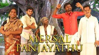 Mersal Panjayathu | #Dumilisai | #H Kooja | Mersal Nayagan - The Old Monks