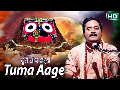 TUMA AAGE ତୁମ ଆଗେ || Album- Tuma Paade Sarana || Sarata Nayak || Sarthak Music