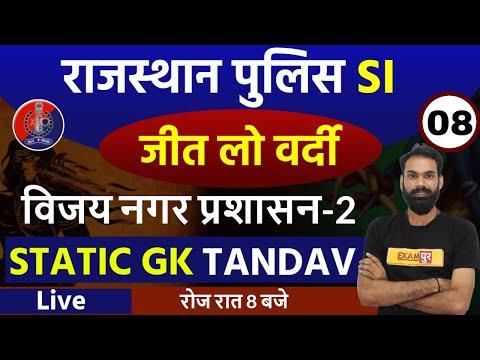 Rajasthan Police SI Bharti 2021 || STATIC GK Ka Tandav || By Sachin Sir || Class - 08
