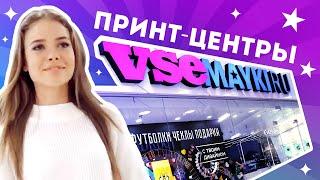 видео VseMayki.ru