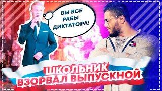ШКОЛЬНИК ВЗОРВАЛ ВЫПУСКНОЙ - СНОВА ТЕРАКТ? / Виталий Дан