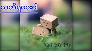 Download lagu Myanmar Love Song  Miss Me 2018 သတိရေပးပါ