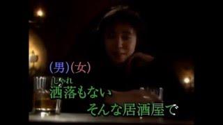 五木ひろし&木の実ナナ 1982年 居酒屋を歌ってみました。 nagomiroomのl...