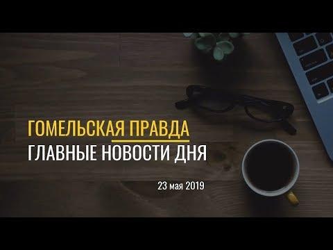 Главные новости дня. 23 мая 2019