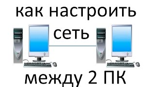 видео Послать сообщение по локальной сети windows 8