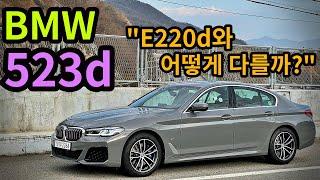 """BMW 523d 시승기…""""E클래스 E220d와…"""