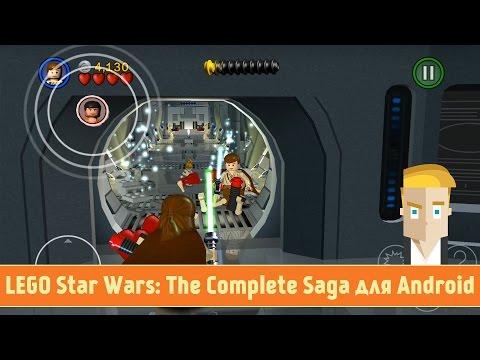 LEGO Star Wars: The Complete Saga для Android - Лего Звездные Войны