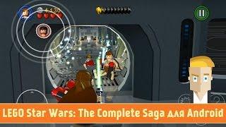 видео LEGO STAR WARS для android скачать бесплатно