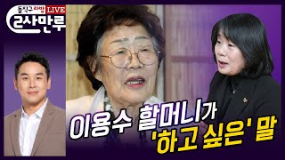 돌직구쇼 라이브 방송 '2사 만루'┃이용수 할머니가 '하고 싶은' 말 (2020년 5월 25일)