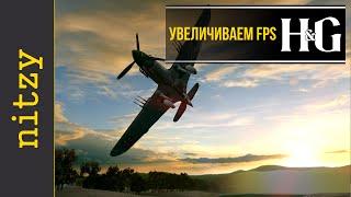Поднимаем FPS - гайд по Heroes and Generals(, 2015-08-18T21:27:28.000Z)