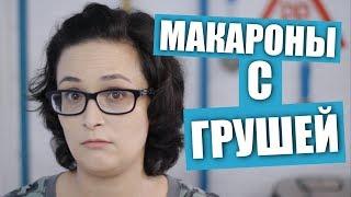 Пробуем макароны(фарфалле) с грушей и горгонзолой / Рецепты и Реальность / Вып. 243