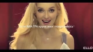 ВИА ГРА ft  СЕРЕБРО   Мы лучшие! ВиаГра Serebro Клипы 2015