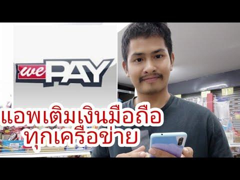การเติมเงินมือถือ ผ่านแอพเติมเงินWepay ง่ายๆเติมได้ทุกเครือข่าย