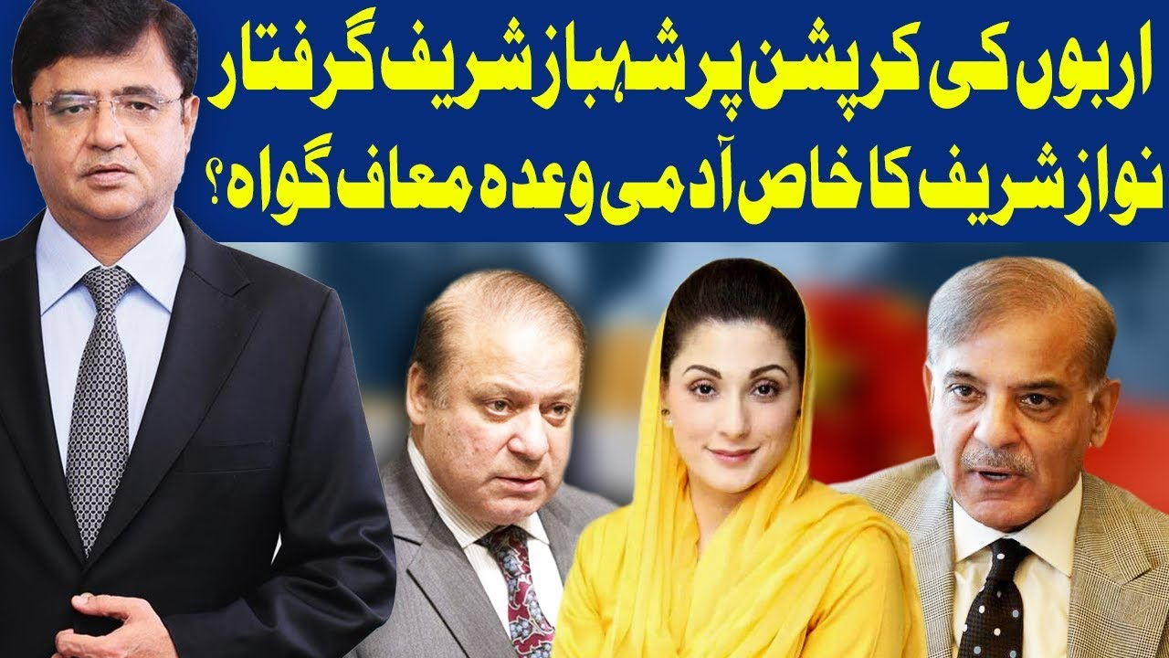 Dunya Kamran Khan Ke Sath | 5 October 2018 | Dunya News