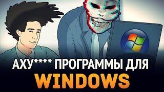 Аху е программы для Windows, которыми я пользуюсь