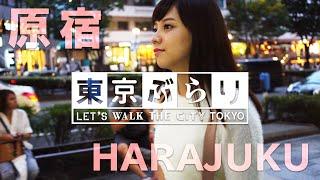 Tokyo Burari 東京ぶらり[Let's Walk The City TOKYO!] Vol.11 Harajuku Area