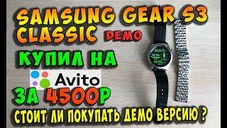 ✅Часы GEAR s3 Live demo на авито за 4500 руб. / Поменял свои Apple Watch на Samsung