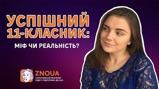 """Форум """"Успішний 11-класник"""": Як вступити до університету мрії ? / ZNOUA"""