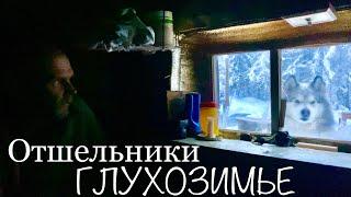 Отшельники ГЛУХОЗИМЬЕ (30 лет одиночества 23 серия ) документальный фильм Якутия