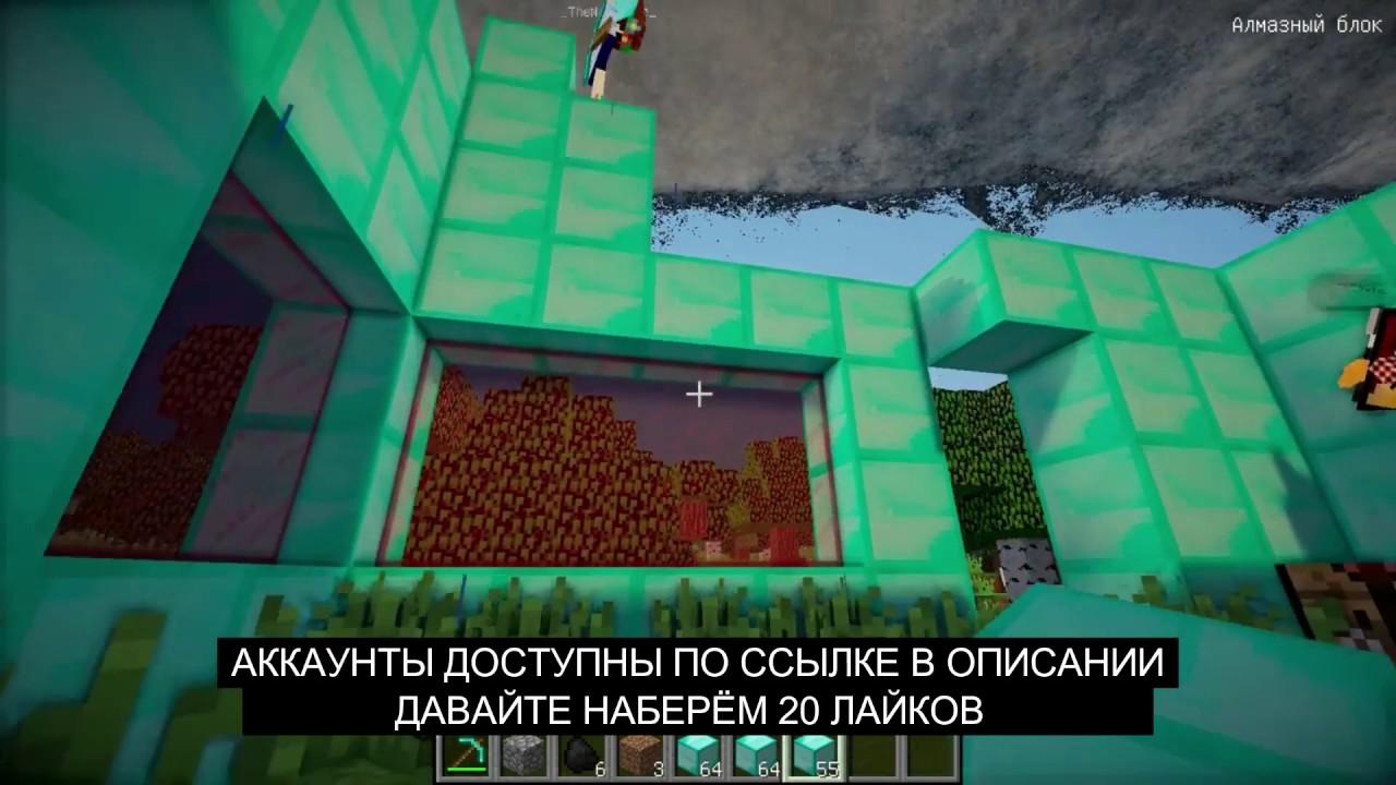 как получить бесплатный лицензионный аккаунт minecraft #5
