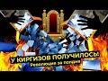 Как киргизы свергли власть за полдня   Революция в Киргизии — пример для Беларуси?
