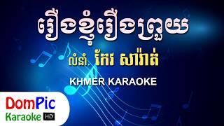 រឿងខ្ញុំរឿងព្រួយ កែវ សារ៉ាត់ ភ្លេងសុទ្ធ - Roeung Knhom Roeung Prouy Keo Sarath - DomPic Karaoke