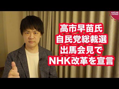2021/09/08 高市早苗氏、自民党総裁選への出馬会見でNHKに宣戦布告!